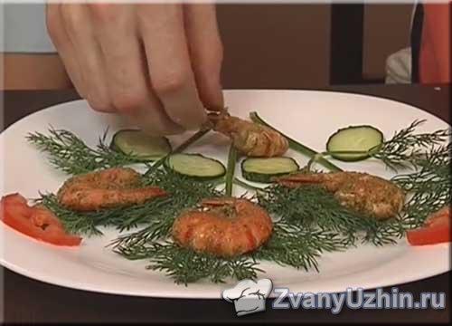 выкладываем креветки на порционную тарелку