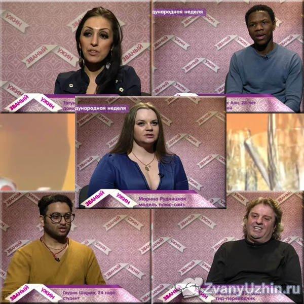 Участники 430 недели Званого ужина (международная неделя): Тагуи Агасарян, Хамис Али, Марина Рудницкая, Гаурав Шарма, Майк Хот