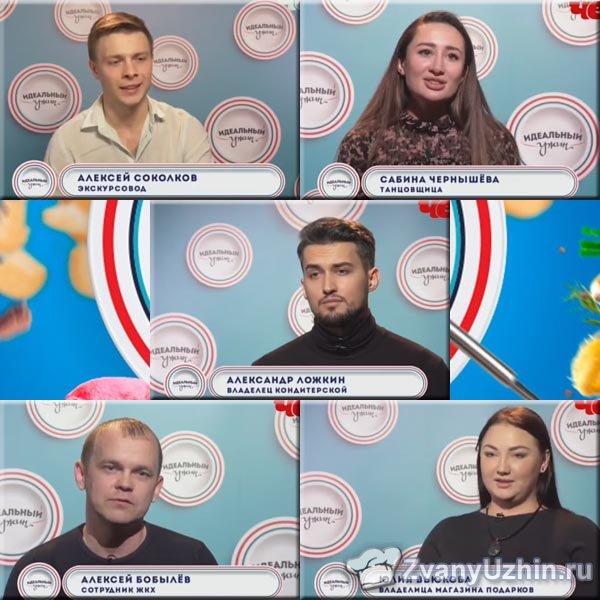 Участники 11 недели Идеального ужина: Алексей Соколовский, Сабина Чернышёва, Александр Ложкин, Алексей Бобылёв, Юлия Вьюкова.